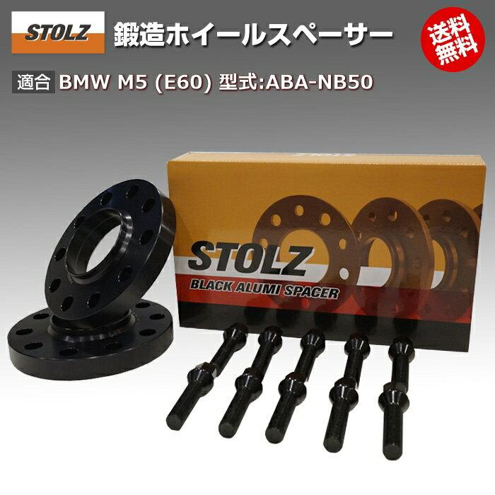 タイヤ・ホイール, ホイールスペーサー BMW M5 (E60) :ABA-NB50 17mm 10 STOLZ