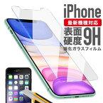 強化ガラス フィルム iPhone12 iphone11 Pro Max mini XS XS Max XR iPhone X 8 8 plus iPhone8 iphone8plus iPhone7 plus iphone6 液晶保護ガラスフィルム 液晶保護フィルム 保護ガラス 画面保護フィルム 画面保護 液晶フィルム 強化フィルム 強化ガラス フィルム