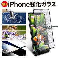 iPhone曲面強化ガラスフィルム