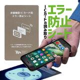 スマホケース 用 電磁波防止シート 防磁シート ICカード 防止シート 磁気シールド エラー防止 磁気干渉防止シート 改札エラー 読み取り防止エラーシート iPhone XPERIA スマホケース