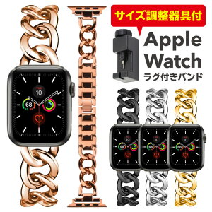 アップルウォッチ バンド Apple Watch 即納 38mm 40mm 42mm 44mm シャイニー チェーン ベルト シルバー 銀 ゴールド 金 ブラック 黒 ピンクゴールド ステンレス メンズ レディース series 6 5 4 3 SE 対応 applewatch   アップル ウォッチ 可愛い 腕時計 替え 時計のベルト
