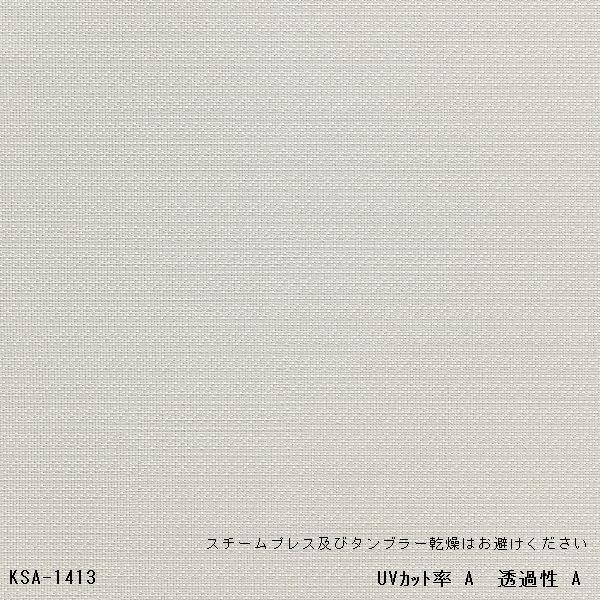 東リ 洗えるウェーブロンレースカーテン KSA-1413 日本製 サイズ 巾300cm×200cm 約2倍ヒダ 三ツ山 両開き仕様 Aフック (カラー:ホワイト 巾150cm×200cm 2枚組)