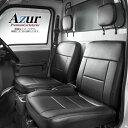 (Azur)フロントシートカバー ダイハツ ハイゼットトラック S200系 ヘッドレスト分割型 【卸直送品】