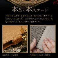 本革×本スエード手帳型ケース[superior]