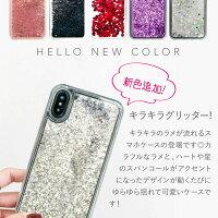 iPhone・Xperia・Galaxy流れるグリッターラメケース