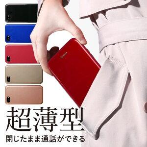 スマホケース手帳型iPhoneXiPhone8iPhone8PlusiPhone7iPhone7PlusiPhone6siPhone6sPlusカバー薄型かわいい