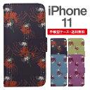 スマホケース 手帳型 iPhone 11 スマホ カバー ア