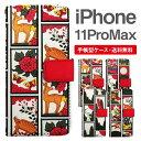 スマホケース 手帳型 iPhone 11 Pro Max スマホ カバー アイフォン おしゃれ アイフォンケース……