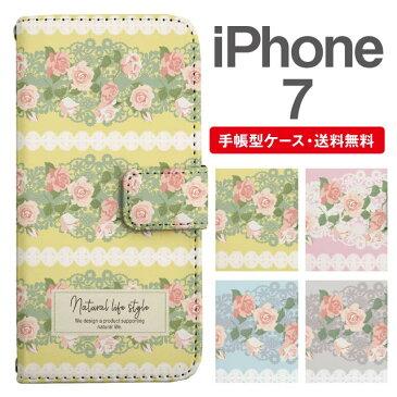 スマホケース 手帳型 iPhone7 スマホ カバー アイフォン おしゃれ アイフォンケース iPhone7ケース 花柄 フラワー ローズ バラ
