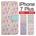 スマホケース 手帳型 iPhone7Plus スマホ カバー アイフォン おしゃれ アイフォンケース iPhon……