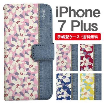 スマホケース 手帳型 iPhone7Plus スマホ カバー アイフォン おしゃれ アイフォンケース iPhone7Plusケース 花柄 フラワー