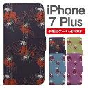 スマホケース 手帳型 iPhone7Plus スマホ カバー