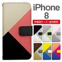 スマホケース 手帳型 iPhone8 スマホ カバー アイフォン おしゃれ アイフォンケース iPhone8ケ……