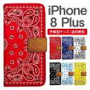 スマホケース 手帳型 iPhone8Plus スマホ カバー アイフォン おしゃれ アイフォンケース iPhon……