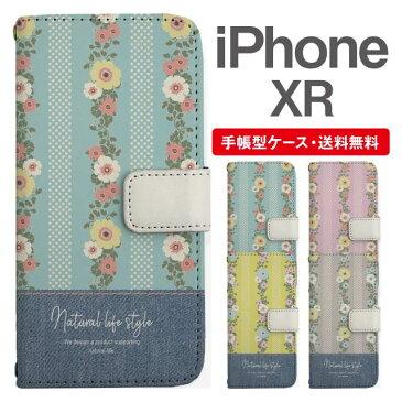スマホケース 手帳型 iPhone XR スマホ カバー アイフォン おしゃれ アイフォンケース iPhone XRケース 花柄 フラワー ポピー