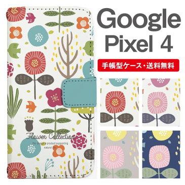 スマホケース 手帳型 Google Pixel4 スマホ カバー グーグル ピクセル おしゃれ グーグル ピクセルケース Google Pixel4ケース 北欧 花柄 フラワー