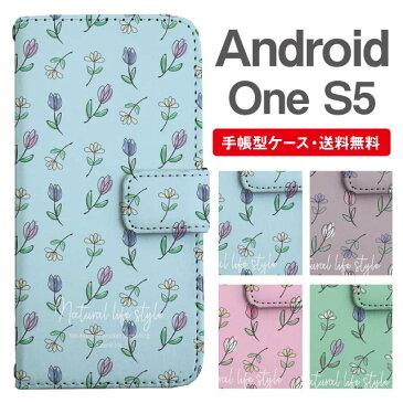 スマホケース 手帳型 Android One S5 スマホ カバー アンドロイドワン おしゃれ アンドロイドワンケース Android One S5ケース 花柄 フラワー