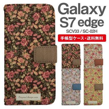 スマホケース 手帳型 Galaxy S7 edge スマホ カバー SC-02H SCV33 ギャラクシー おしゃれ ギャラクシーケース Galaxy S7 edgeケース 花柄 フラワー カントリー調