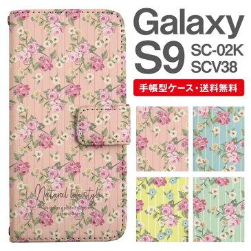 スマホケース 手帳型 Galaxy S9 スマホ カバー SC-02K SCV38 ギャラクシー おしゃれ ギャラクシーケース Galaxy S9ケース 花柄 フラワー ローズ バラ