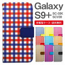 スマホケース 手帳型 Galaxy S9+ スマホ カバー SC-03K SCV39 ギャラクシー おしゃれ ギャラク……