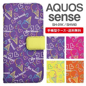 スマホケース 手帳型 AQUOS sense スマホ カバー SH-01K SHV40 アクオス おしゃれ アクオスケース AQUOS senseケース スイーツ柄 アイスクリーム ハート ネオン柄