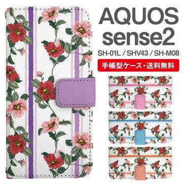 スマホケース 手帳型 AQUOS sense2 スマホ カバー SH-01L SHV43 SH-M08 アクオス おしゃれ アクオスケース AQUOS sense2ケース 花柄 フラワー