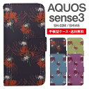 スマホケース 手帳型 AQUOS sense3 スマホ カバ