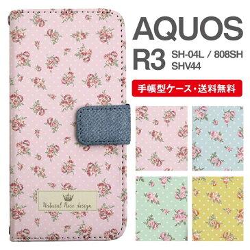 スマホケース 手帳型 AQUOS R3 スマホ カバー SH-04L SHV44 808SH アクオス おしゃれ アクオスケース AQUOS R3ケース 花柄 フラワー ローズ バラ ドット