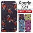 スマホケース 手帳型 Xperia XZ1 スマホ カバー SO-01K SOV36 701SO エクスペリア おしゃれ エ……