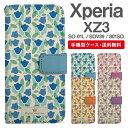 スマホケース 手帳型 Xperia XZ3 スマホ カバー SO-01L SOV39 801SO エクスペリア おしゃれ エ……