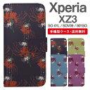 スマホケース 手帳型 Xperia XZ3 スマホ カバー