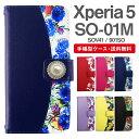 スマホケース 手帳型 Xperia 5 スマホ カバー SO-01M SOV41 901SH エクスペリア おしゃれ エク……