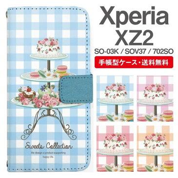スマホケース 手帳型 Xperia XZ2 スマホ カバー SO-03K SOV37 702SO エクスペリア おしゃれ エクスペリアケース Xperia XZ2ケース スイーツ柄 フラワー マカロン ギンガムチェック