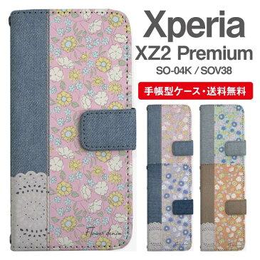 スマホケース 手帳型 Xperia XZ2 Premium スマホ カバー SO-04K SOV38 エクスペリア おしゃれ エクスペリアケース Xperia XZ2 Premiumケース 花柄 フラワー 小花柄 フェイクデザイン