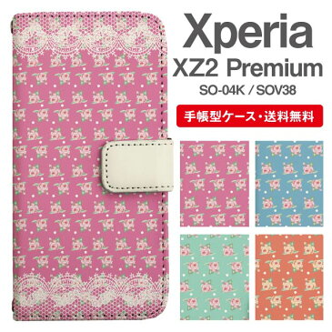 スマホケース 手帳型 Xperia XZ2 Premium スマホ カバー SO-04K SOV38 エクスペリア おしゃれ エクスペリアケース Xperia XZ2 Premiumケース 花柄 フラワー ローズ バラ レース