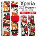 スマホケース 手帳型 Xperia XZ2 Premium スマホ カバー SO-04K SOV38 エクスペリア おしゃれ ……
