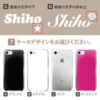 [ZI:L]名入れできる!自分だけのオリジナルケース!iPhoneXケースハードケーススマホケース全機種対応iPhone7ケースハードケースiPhone8ケースハードiPhone7PlusiPhone6SカバーAQUOSRSHV39GalaxyS8XperiaXZ1【メール便送料無料】