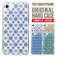 iPhone7ケースハードケーススマホケース全機種対応おしゃれXperiaXZsハードケースiPhone6sケースGalaxyS8S8+ハードケースiPhoneSEカバーケースXperiaXケースAQUOSケースエクスペリアアイフォンiPhoneケーススマホケース花柄フラワーかわいい