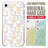 iPhone7ケースハードケースiPhone7ケースハードケーススマホケース全機種対応おしゃれXperiaXZsケースiPhone6sケースGalaxyS8S8+ケースXperiaXZケースGalaxyS7edgeケースiPhoneSEケースAQUOSRケース北欧花柄おしゃれ