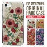 スマホケース ハード 全機種対応 iPhone SE 第2世代 ケース se2 iPhone11 pro max iPhone XS MAX XR X スマホ カバー iPhone8 iPhone7 plus iphone6 xperia 8 5 1 xz3 xz2 Galaxy a20 a30 S10 S9 iphoneケース AQUOS sense3 shv45 shv46 SHV43 R2 R3 アイフォン8 携帯ケース
