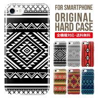 iPhone7ケースハードケーススマホケース全機種対応おしゃれXperiaXZsハードケースiPhone6sケースGalaxyS8S8+ハードケースiPhoneSEカバーケースXperiaXケースAQUOSケースエクスペリアアイフォンiPhoneケーススマホケースオルテガ柄エスニック