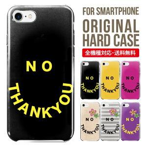 iPhone8ケースハードケーススマホケース全機種対応ハードケースiPhone7ケースハードケースiPhone8PlusケースiPhoneXケースXperiaXZsケースiPhone6sケースGalaxyS8S8+ケースAQUOSRケース英字かわいい