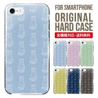 iPhone7ケースハードケーススマホケース全機種対応おしゃれXperiaXZsハードケースiPhone6sケースGalaxyS8S8+ハードケースiPhoneSEカバーケースXperiaXケースAQUOSケースエクスペリアアイフォンiPhoneケーススマホケースねこイラスト