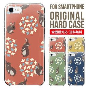 iPhone8ケースハードケーススマホケース全機種対応ハードケースiPhone7ケースハードケースiPhone8PlusケースiPhoneXケースXperiaXZsケースiPhone6sケースGalaxyS8S8+ケースAQUOSRケースかわいいシンプルアニマル動物フラワー
