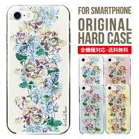 【DM便送料無料】iPhoneXケースかわいいハードケーススマホケース全機種対応iPhone7ケースハードケースiPhone8ケースハードiPhone8PlusiPhone7PlusiPhone6sAQUOSsenceSHV40GalaxyS8XperiaXZ1SOV36iPhoneケース花柄アンティーク