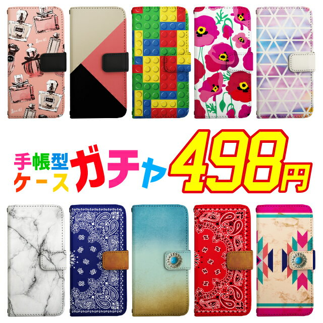 スマホケース 手帳型 全機種対応 iPhone XS XS MAX iphonexsmax XR iPhone se 8 8 plus X Galaxy S8 S9 Xperia XZ1 SOV36 AQUOS sense sh-01k SHV40 iphone6 iphone6s iPhone7 plus iPhone8 iphone8plus ケース
