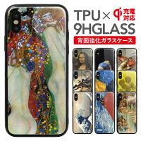【ZI:L】シンプルこそが最高のお洒落スマホケース背面ガラスキズ防止iPhone8ケースiPhonexケースiPhone8PlusiPhone7ケースiPhone7PlusiPhone6siPhone6sPlus耐衝撃カバー強化ガラスTPUフレームかわいいきれいブランド高級感【メール便送料無料】