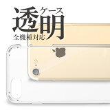 スマホケース 全機種対応 ハードケース iPhone XS XS Max XR X 8 8 plus se iPhone8 iphone8plus iPhone7 plus iphone6 iphone6s Galaxy S9 S8 Xperia XZ1 SOV36 XZ2 AQUOS sense sh-01k SHV40 ケース 携帯ケース スマホカバー アイフォン8ケース クリア