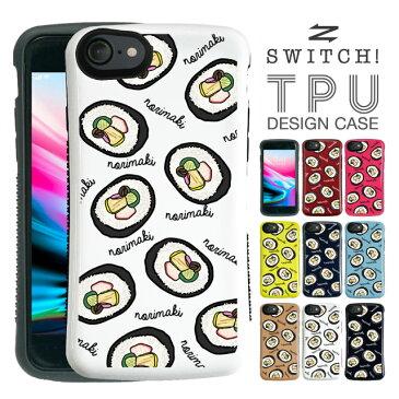 スマホケース iPhone 8 8 plus iPhone8 iphone8plus iphone7 iPhone7 plus iphone6 iphone6s | ケース おしゃれ 携帯ケース スマホカバー アイフォン8ケース スマホ 耐衝撃 かわいい ハード iphoneケース iphone7ケース アイフォン7 メッセージ 海苔巻き 太巻き 寿司 すし