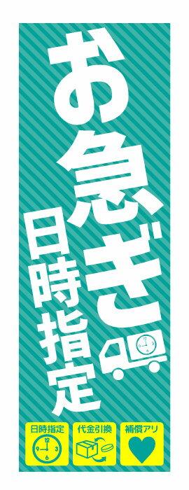 お急ぎチケット 今すぐほしい!にお答えします!ご希望商品と同時購入で660円【宅配便にて配送】メール便にて配送の商品を宅配便配送に変更するチケットです。